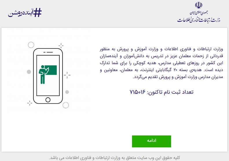 مراحل ثبت نام 20 گیگابایت بسته اینترنت هدیه وزارت ارتباطات به معلمان، مدیران و معاونان