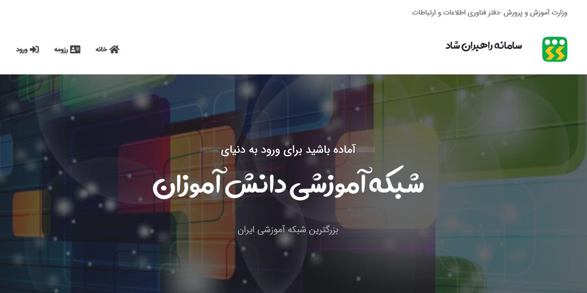 تصویر صفحه اول وب سایت راهبران - سامانه پشتیبانی شبکه شاد rahbaran.medu.ir