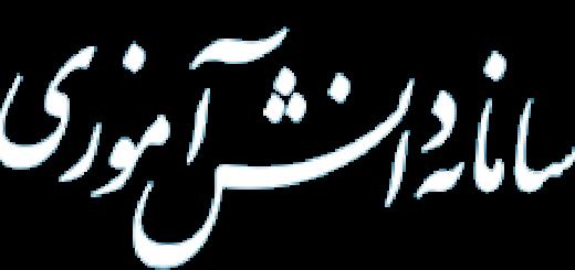 آخرین اطلاعیه های سایت سامانه دانش آموزی سناد