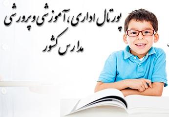 پورتال یا پرتال portal همگام وزارت آموزش و پرورش
