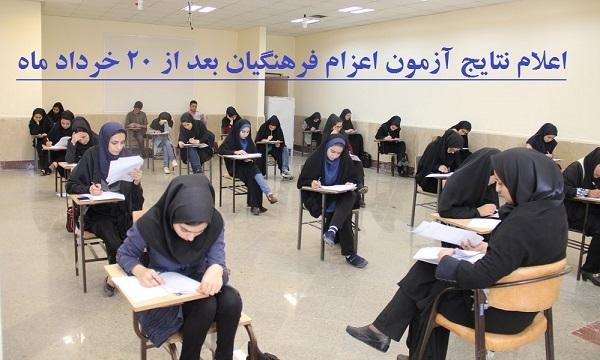 اعلام نتایج آزمون اعزام به خارج فرهنگیان