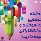 بارگذاری آثار دانشآموزان و معلمان در سایت همگام