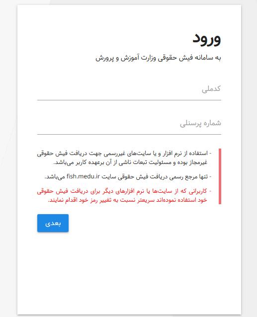 فیش حقوقی فرهنگیان و کسورات بازنشستگان فرهنگی fish.medu.ir