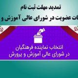 مهلت ثبت نام در انتخابات عضویت در شورای عالی آموزش و پرورش