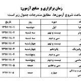 زمان برگزاری آزمون المپیادهای علمی سال تحصیلی 97-98