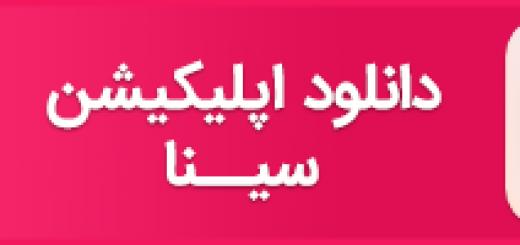لینک دانلود اپلیکیشن سینا از سایت وزارت آموزش و پرورش