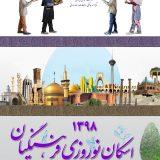 سایت رزرو اینترنتی اسکان فرهنگیان - نوروز 1398