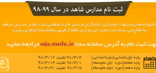 سجا سامانه جامع امور شاهد و ایثارگران وزارت آموزش و پرورش saja.medu.ir