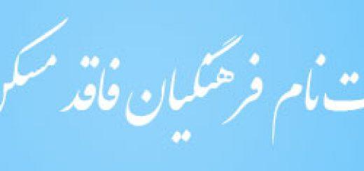 سامانه ثبت نام فرهنگیان فاقد مسکن maskan.medu.ir