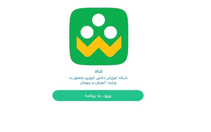 دانلود اپلیکیشن شبکه اجتماعی دانش آموزان (شاد) از سایت shaddl.medu.ir