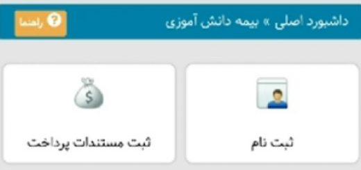 ثبت نام بیمه دانش آموزان و مستندات پرداختی در همگام