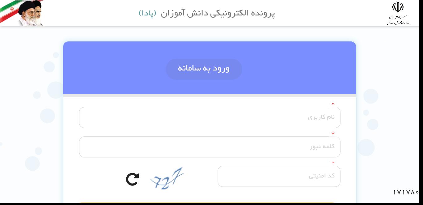 تصویر صفحه ورود به سامانه پادا pada.medu.ir (پرونده الکترونیکی دانش آموزان)