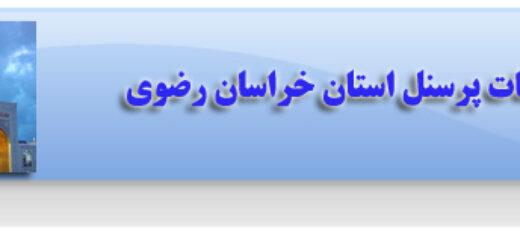 فیش حقوقی فرهنگیان خراسان رضوی fish.razaviedu.ir