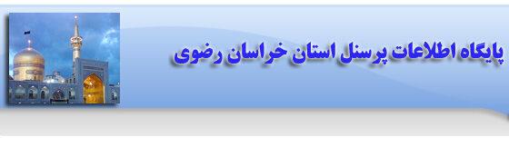 پایگاه اطلاعات پرسنل استان خراسان رضوی fish.razaviedu.ir