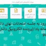 کارت ورود به جلسه امتحان نهایی ۱۴۰۰ دوازدهم از سامانه پادا pada.medu.ir دریافت می شود