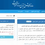 صفحه نخست سایت irtextbook.com برای ثبت سفارش انفرادی و گروهی کتاب های درسی دانش آموزان